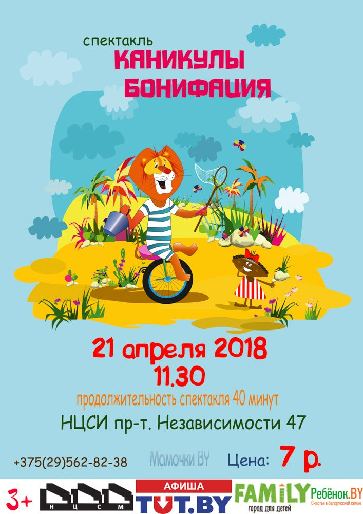 Афиша Спектакль «Каникулы Бонифация» в НЦСИ-1