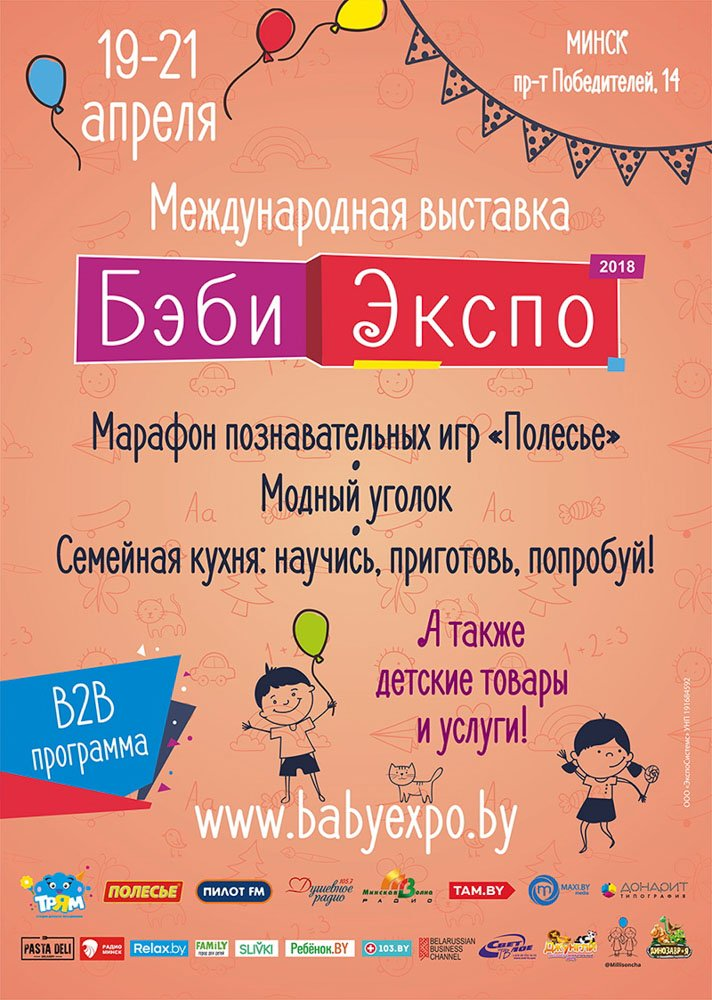 Афиша Международная выставка «БэбиЭкспо. Весна - 2018»-1