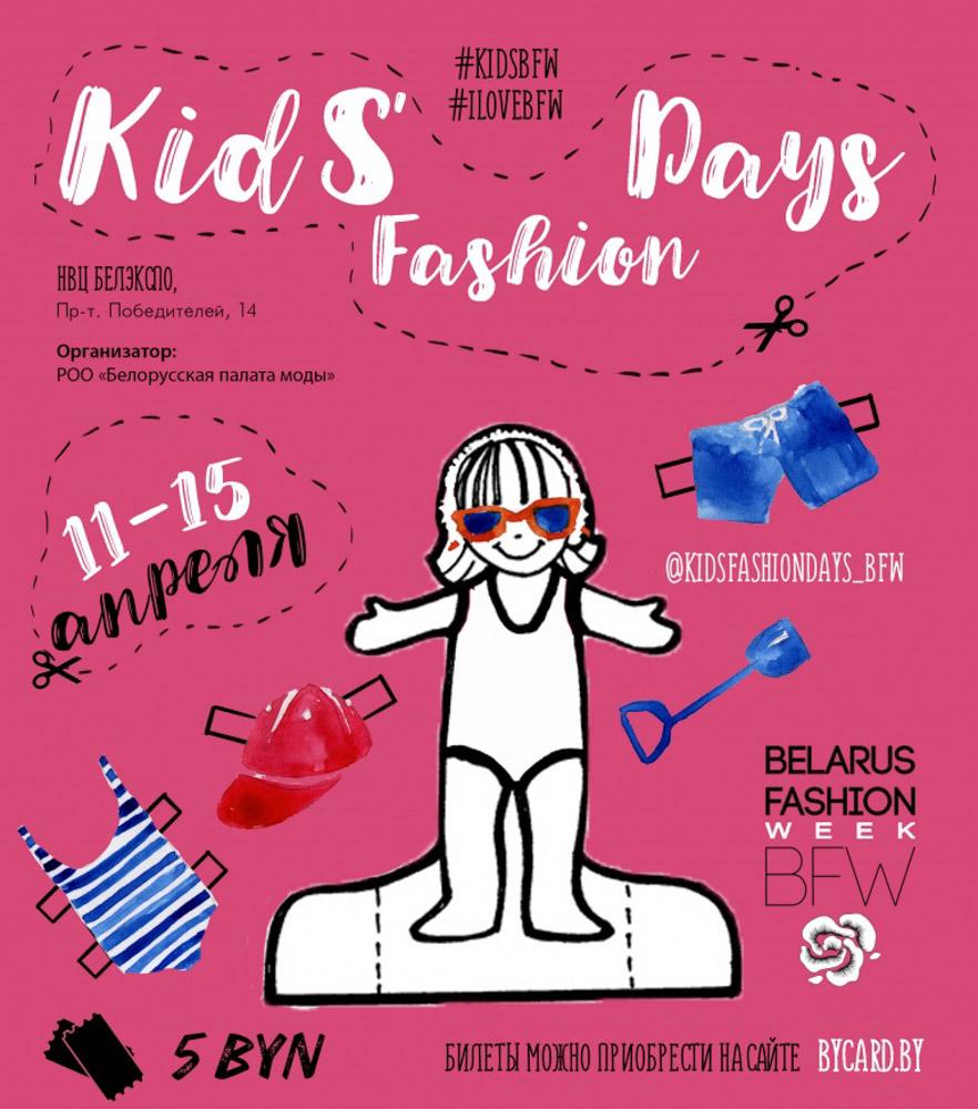 Афиша Kids' Fashion Days BFW-1
