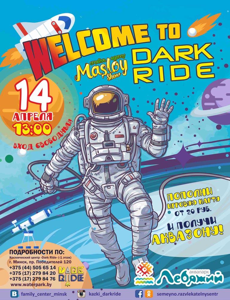 Афиша Праздник «День космонавтики» на космической станции «Dark Ride»-1