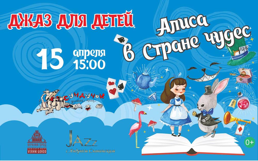 Афиша Музыкальная программа «Джаз для детей. Алиса в стране чудес»