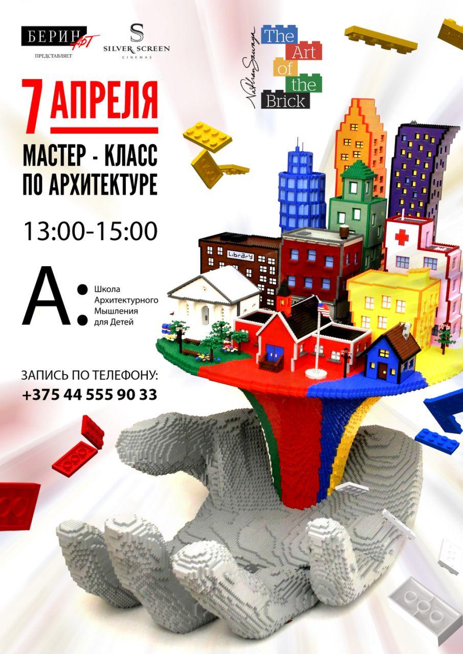 Афиша Большой мастер-класс по архитектуре от Школы архитектурного мышления