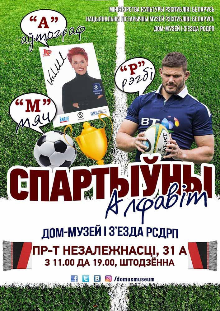 Афиша Выставка «Спортивный алфавит»-1