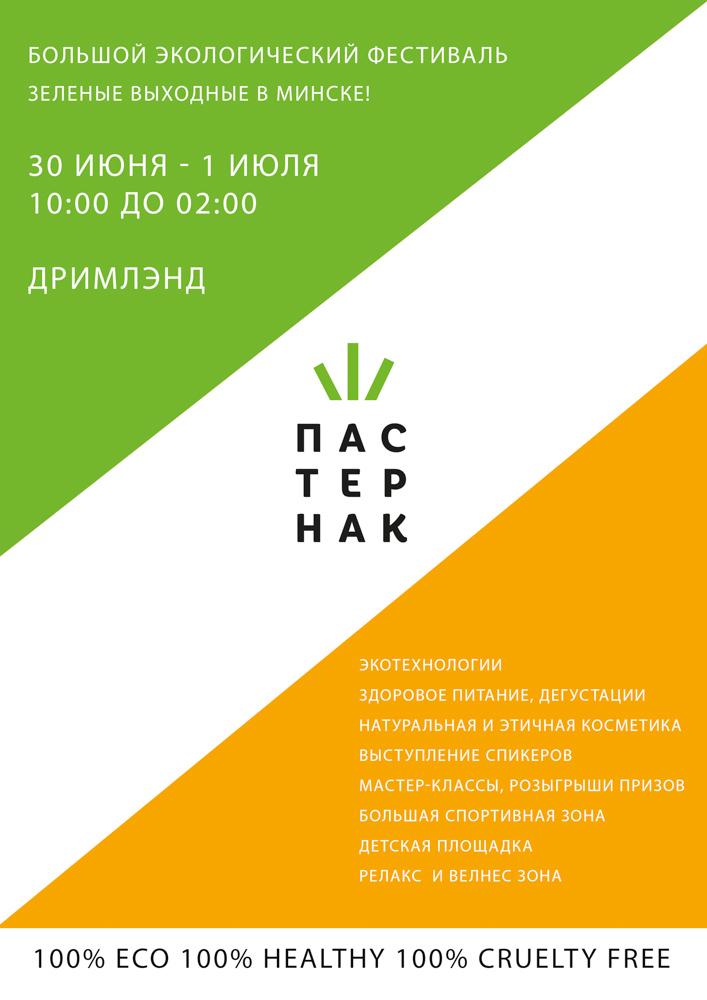 БОЛЬШОЙ ЛЕТНИЙ ЭКОФЕСТИВАЛЬ «ПАСТЕРНАК-2018». Афиша на выходные