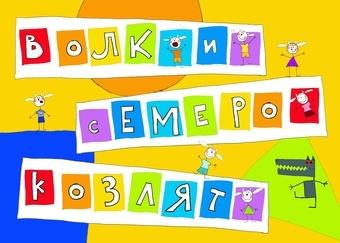 Спектакль-игра «Волк и семеро козлят» в Белорусском государственном театре кукол. Афиша на выходные