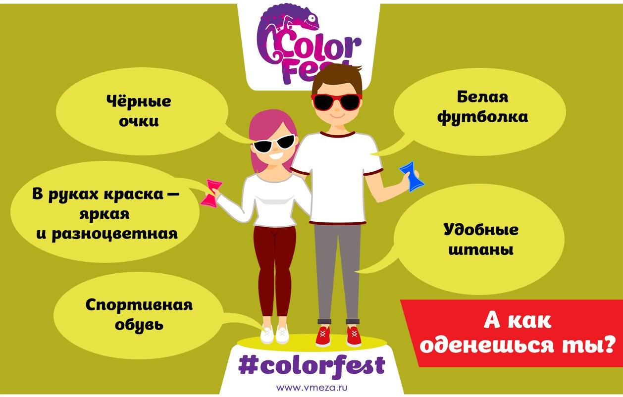 Куда сходить с ребёнком. Фестиваль красок «ColorFest»