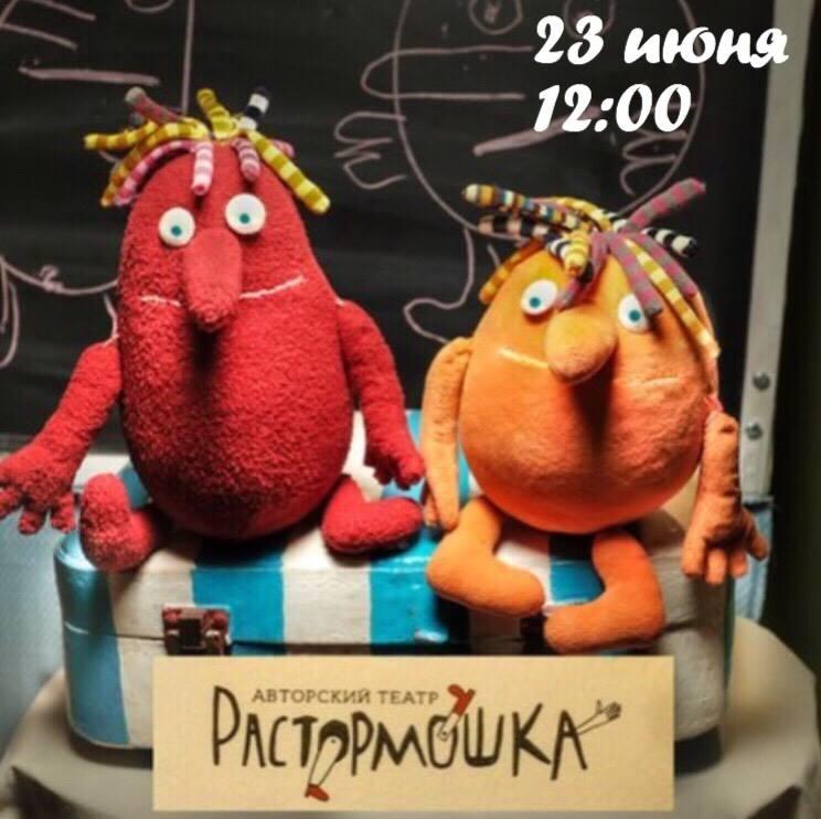 Интерактивный спектакль «Кариус и Бактериус». Афиша на выходные