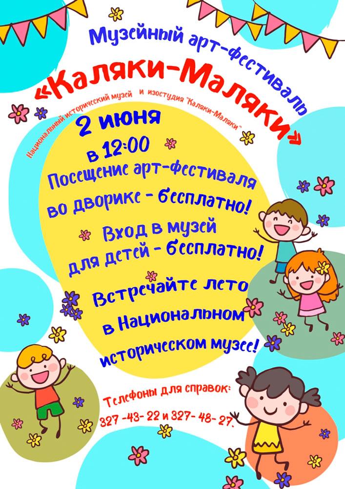 Музейный арт-фестиваль «Каляки-Маляки». Афиша на выходные