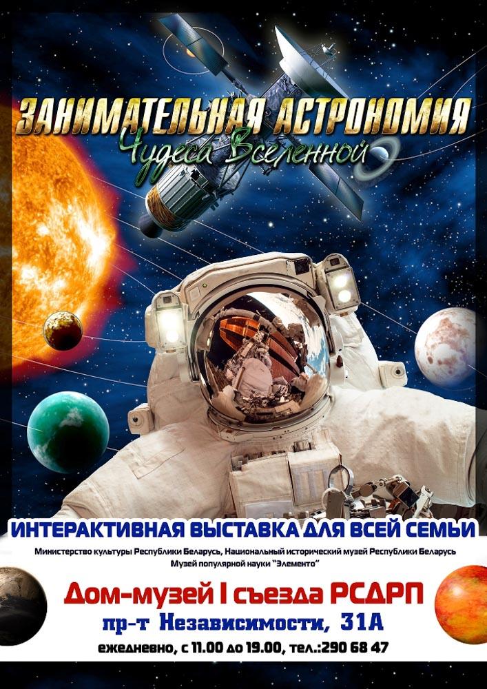 Выставка «Занимательная астрономия. Чудеса Вселенной». Афиша на выходные