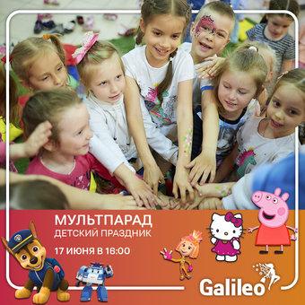 Детский праздник «Мультпарад». Куда сходить с ребенком