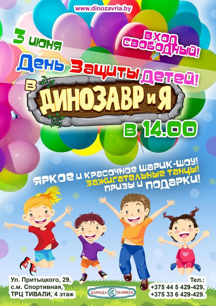 День защиты детей в центре «ДИНОЗАВРиЯ». Афиша на выходные