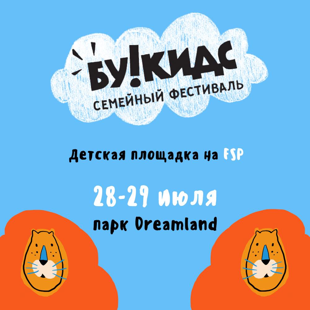 Семейный фестиваль «БУКИДС». Детская площадка на «Freaky Summer Party 2018»