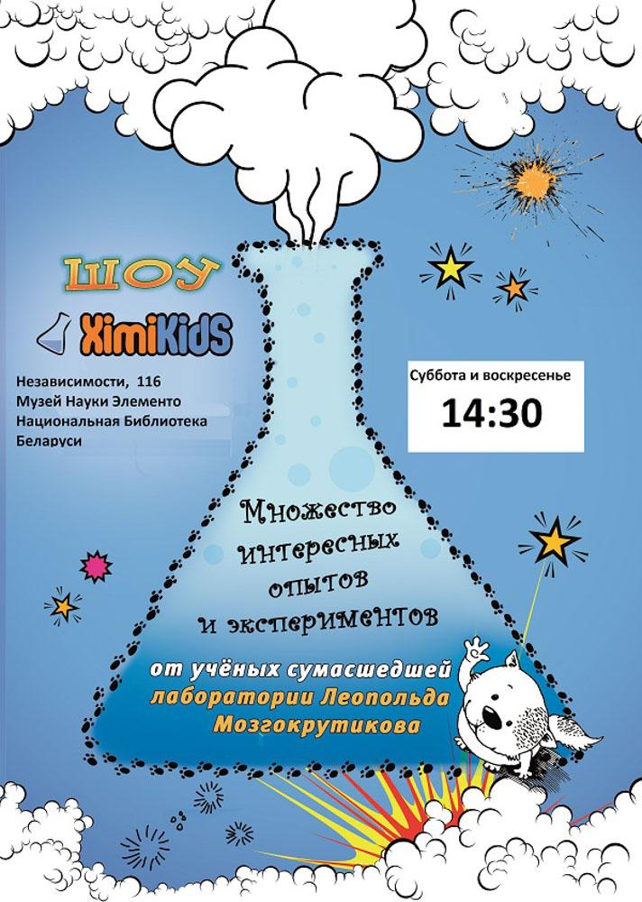 Химическое шоу «Ximikids» в Музее науки «Elemento». Афиша на выходные