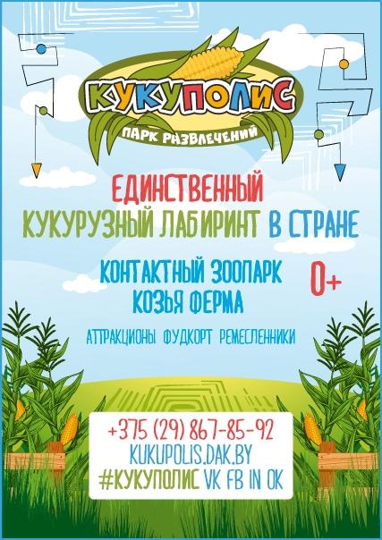 Кукурузный лабиринт и парк развлечений «Кукуполис»