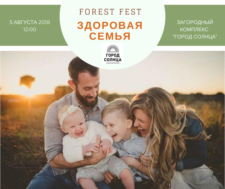 Семейный праздник «Forest Fest» в загородном комплексе «Города Солнца»