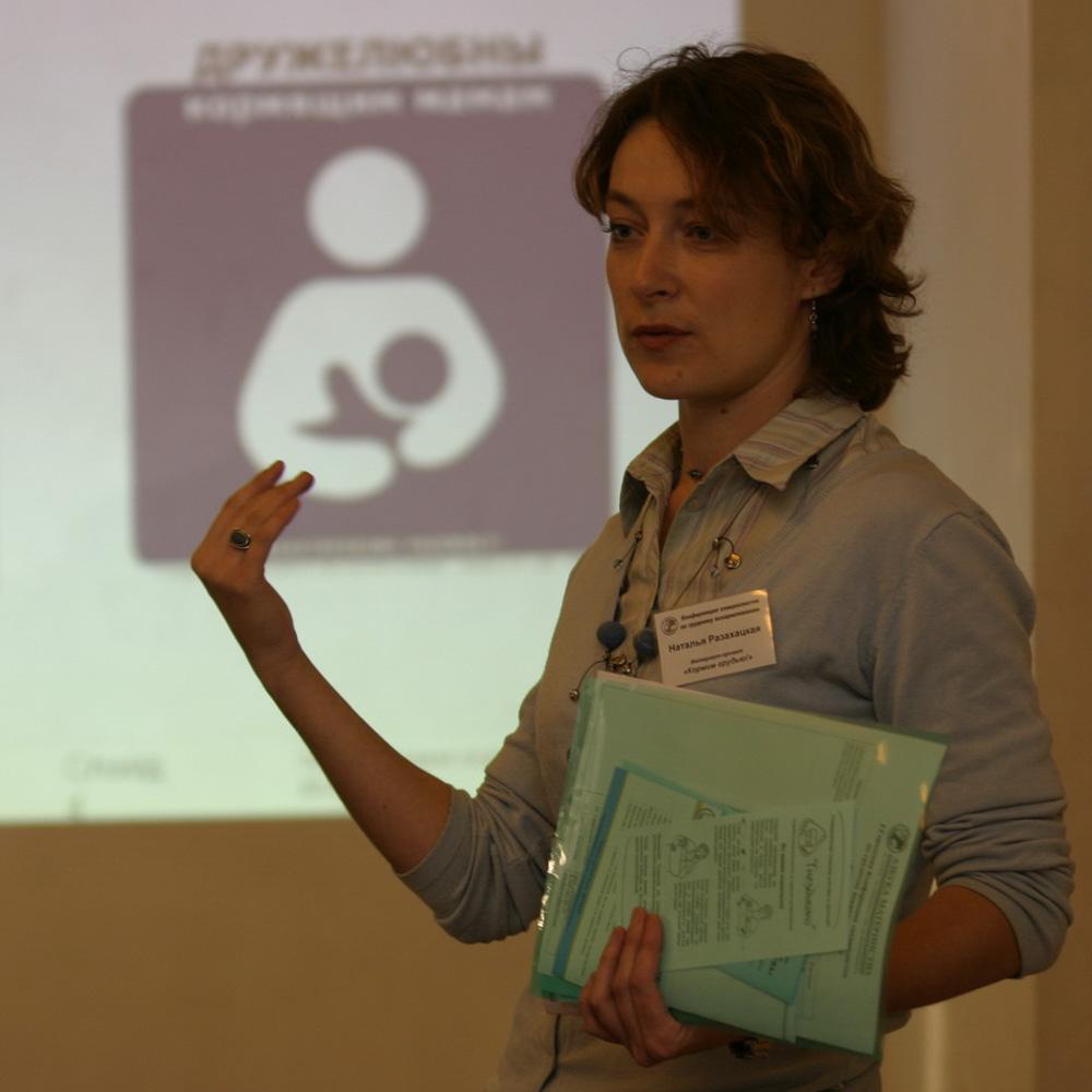 Курсы для беременных. Семейная Школа Натальи Разахацкой-1