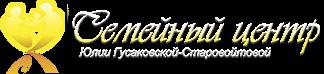 Курсы для беременных. Семейный центр Юлии Гусаковской-Старовойтовой