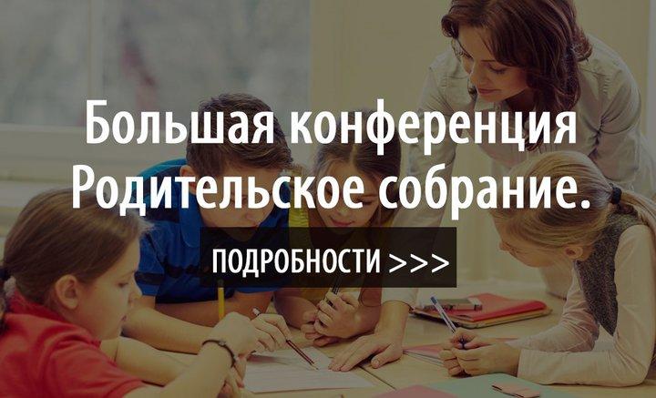 Большая конференция «Родительское собрание». Афиша на выходные