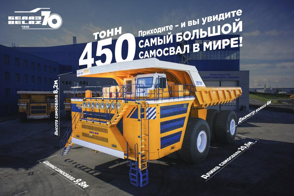 День открытых дверей на заводе «БелАЗ». Куда сходить с ребёнком