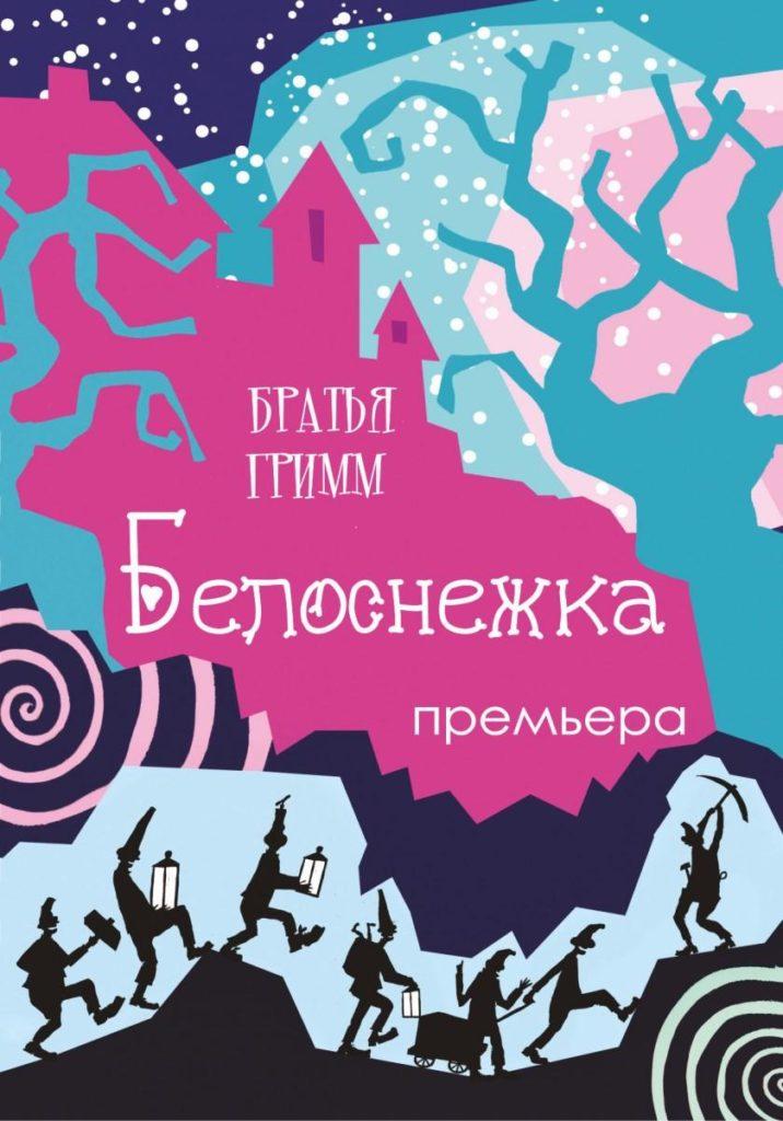 Спектакль «Белоснежка» в Театре кукол. Куда сходить с ребёнком