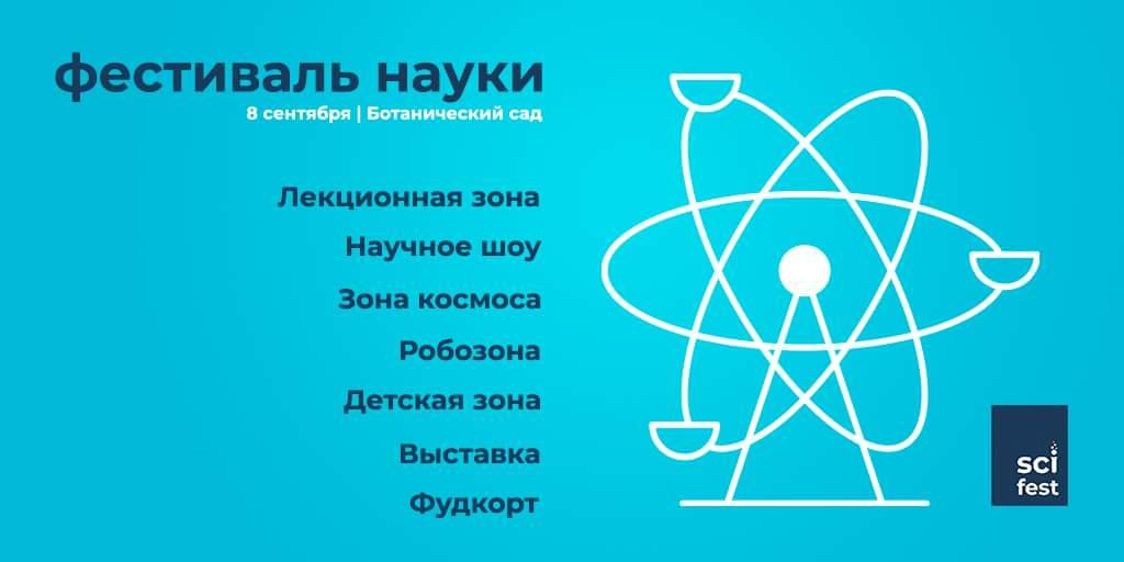 Фестиваль Науки «SciFest»