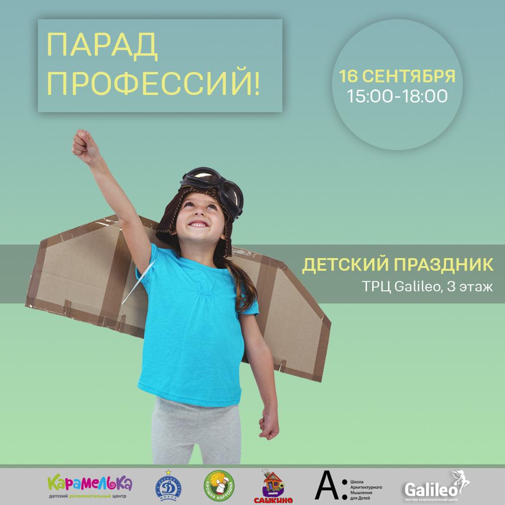 Детский праздник «Парад профессий». Афиша на выходные