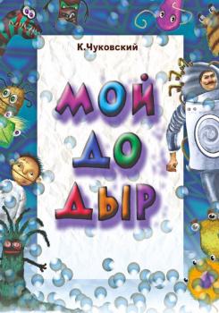 Спектакль «Мойдодыр» в Театре кукол. Куда сходить с ребёнком