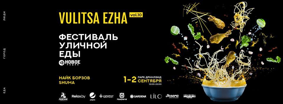 Фестиваль уличной еды «Vulitsa Ezha» / «Вулица Ежа» & Мамслёт