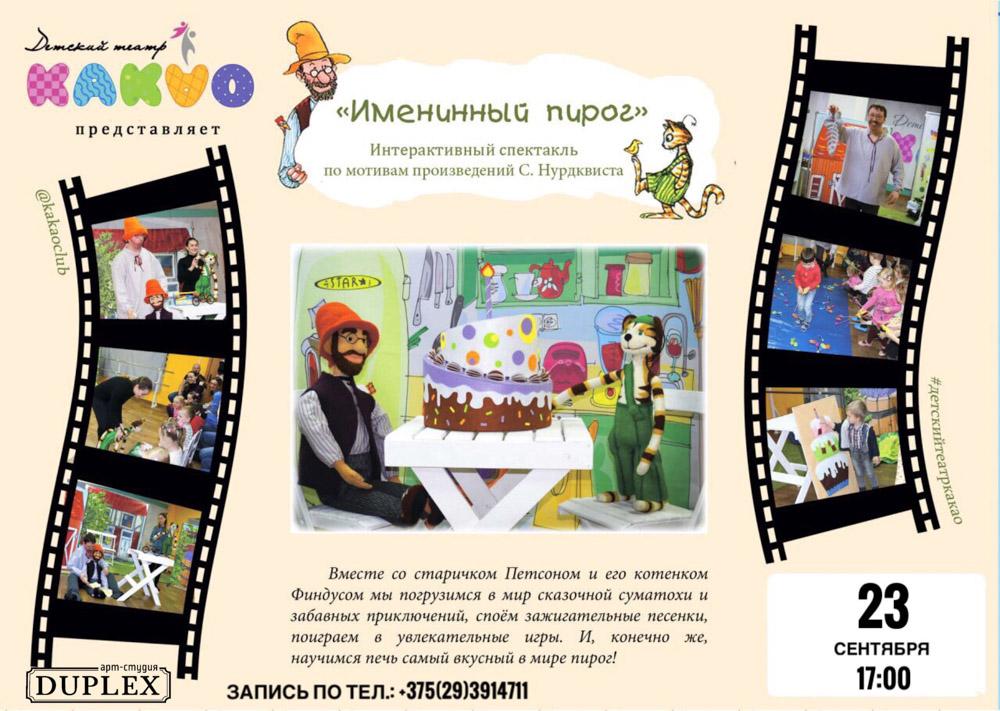 Интерактивный спектакль-представление «Именинный пирог» Детского театра «Какао». Куда сходить с ребёнком