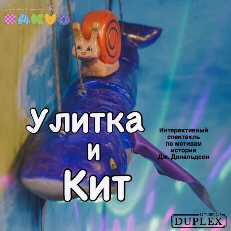 Интерактивный экоспектакль «Улитка и Кит» Детского театра «Какао» в Арт-студии «Дюплекс». Куда сходить с ребёнком