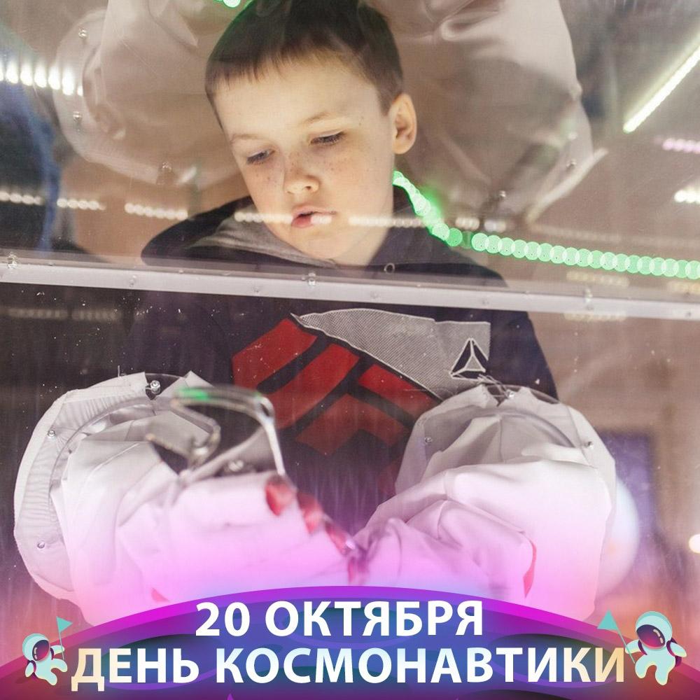Праздник «День Космонавтики» на выставке «Космодрайв». Куда сходить с ребёнком