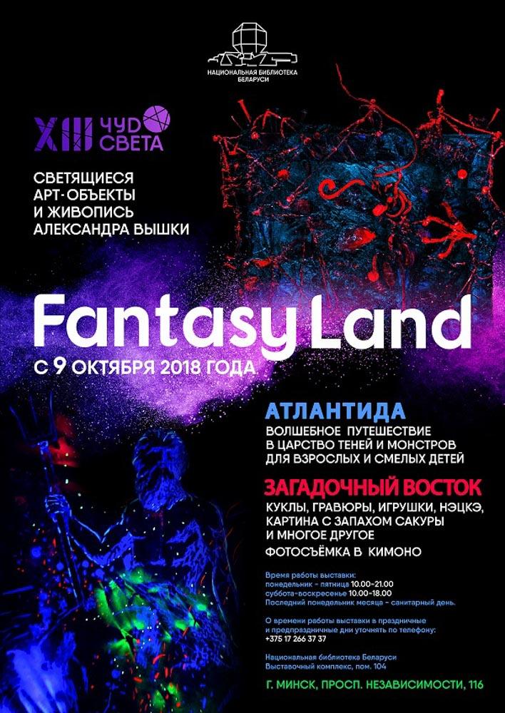 Выставка «Fantasy Land». Куда сходить с ребёнком