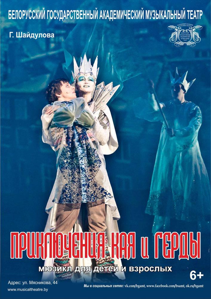 Мюзикл «Приключения Кая и Герды» (Снежная королева) в Музыкальном театре. Куда сходить с ребёнком