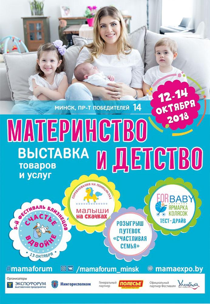 Выставка «Материнство и Детство». Фестиваль близнецов и двойняшек «Счастье вдвойне». Куда сходить с ребёнком