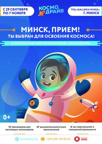 Выставка «Космодрайв». Куда сходить с ребёнком