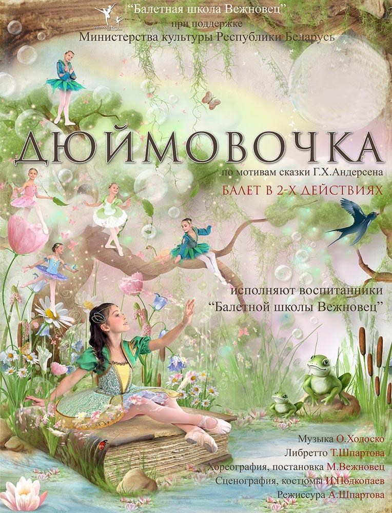 Детский балет «Дюймовочка» в Большом театре оперы и балета 2 Либретто. Куда сходить с ребёнком