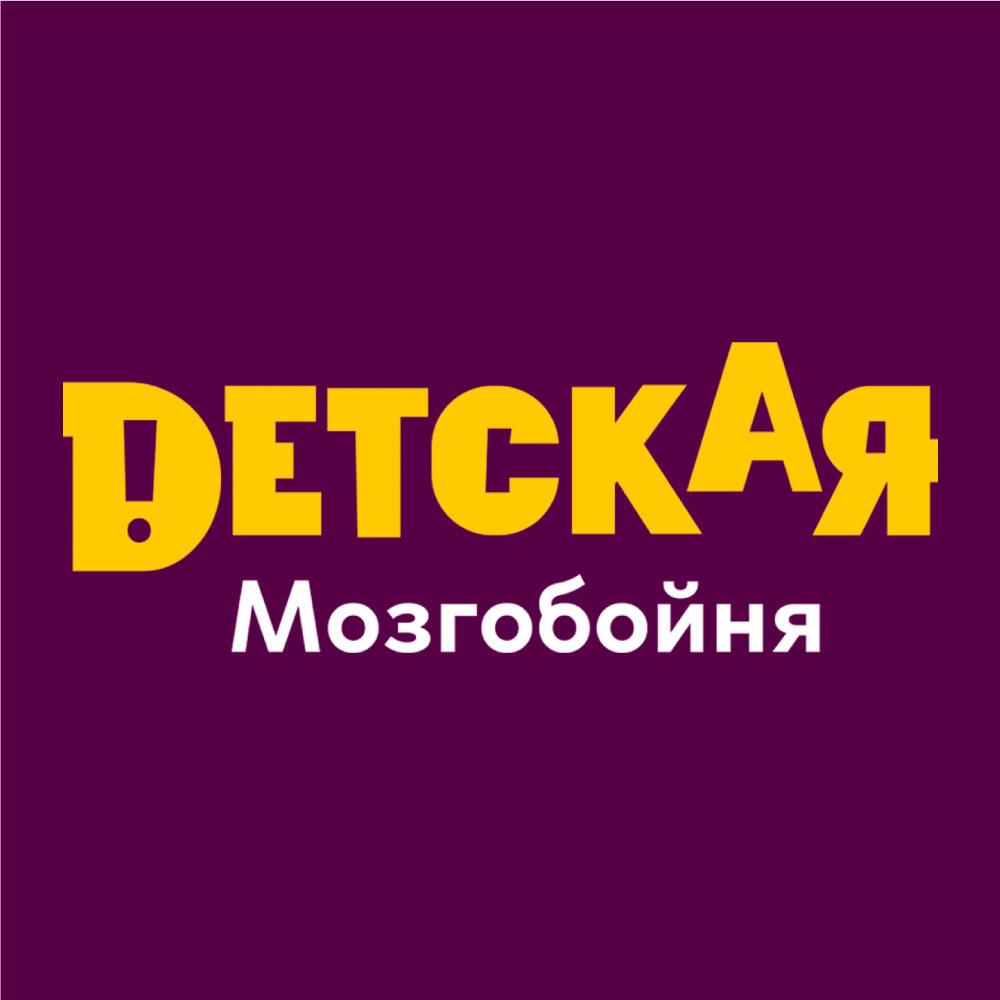 Детская Мозгобойня в Минске