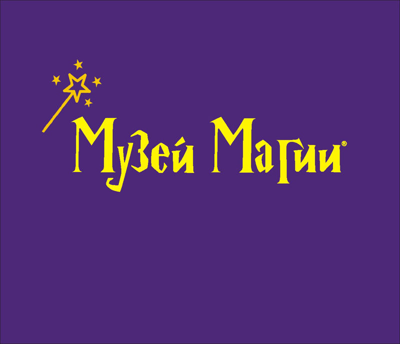 Музей Магии & Magic Club